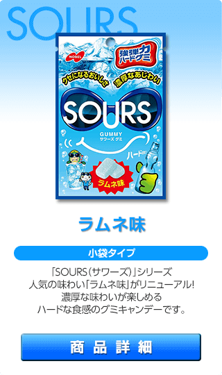 SOURS ラムネ味