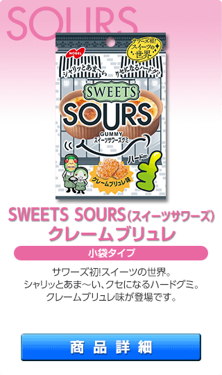 SWEETS SOURS クレームブリュレ