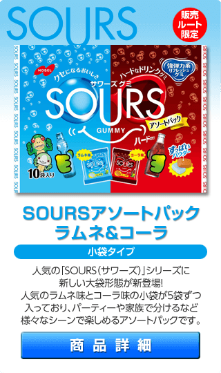 SOURS アソートパック ラムネ&コーラ