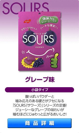 SOURS グレープ味